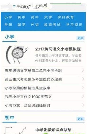 百分网在线APP官方最新版下载图片2