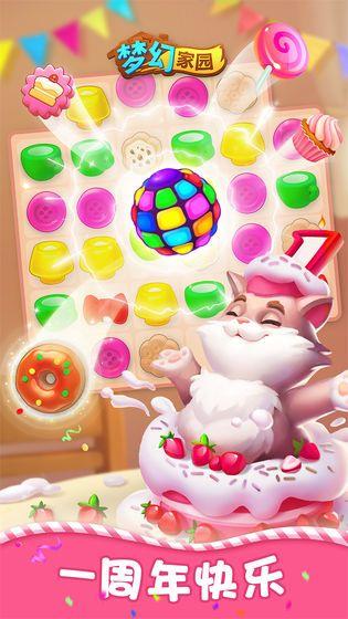 夢幻家園更新官網下載最新版本游戲圖4: