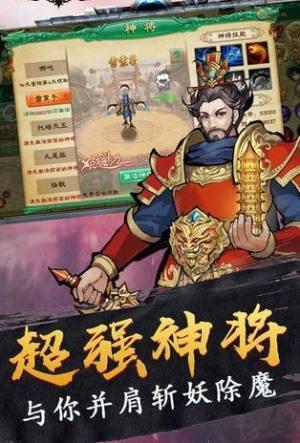 哪吒之双生魔灵手游安卓版官方下载图片3