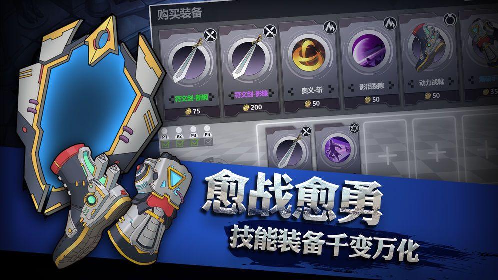 灵能冲击手游官网最新版下载图片4