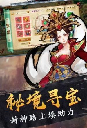 哪吒之双生魔灵手游安卓版官方下载图片4
