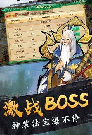 哪吒之双生魔灵手游安卓版官方下载图1: