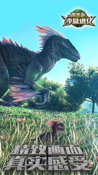 恐龙岛沙盒进化游戏官方正式版下载图片3