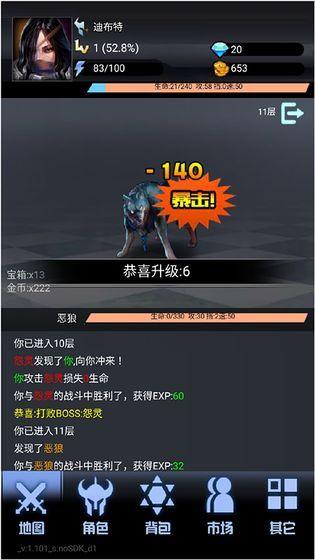 大魔王之塔游戏最新版官方下载图3: