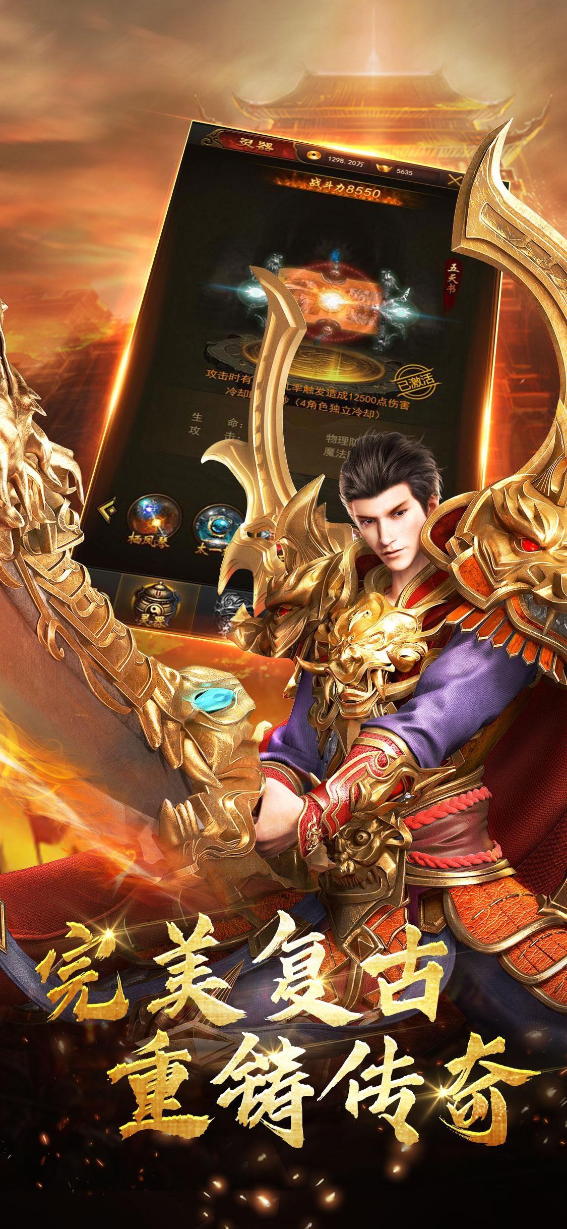 神仙屠龙手游官网版下载最新版图2: