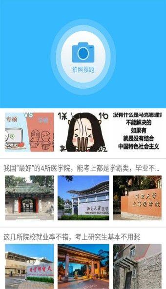 作业互动拍题APP官网平台下载图片3
