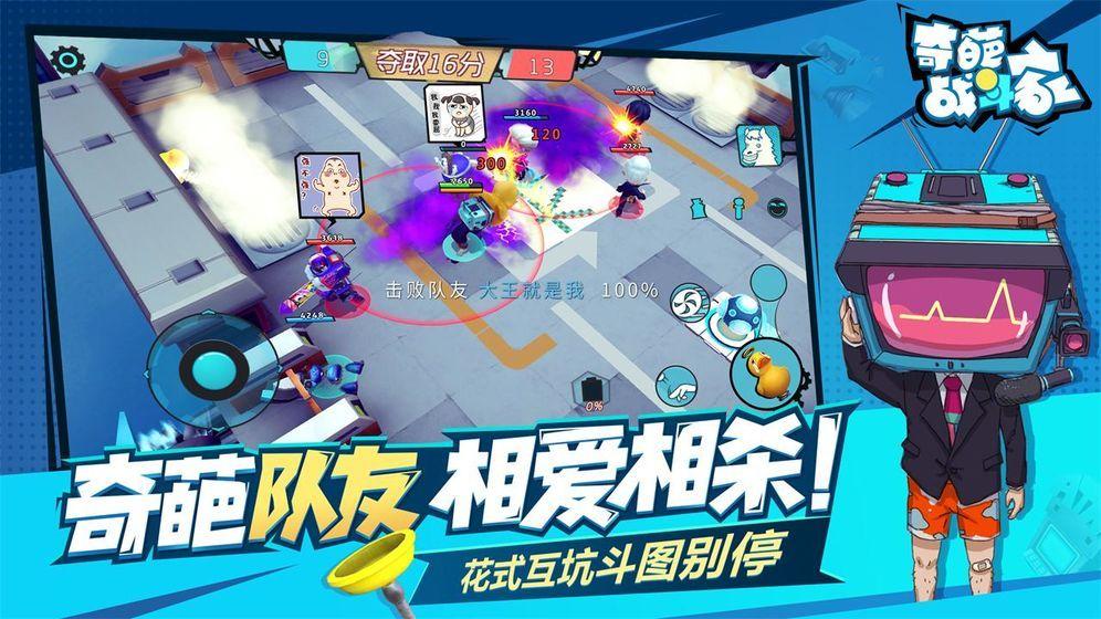 奇葩战斗家手游官网下载正版图4:
