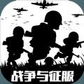 戰爭與征服無限補給點數破解版2019下載 v2.0.3