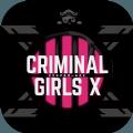 犯罪少女x修改版
