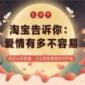 淘宝七夕爱情报告游戏