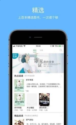 壹本小说APP手机软件下载图片2