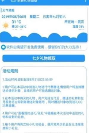 微信七夕红包超限520解锁版官方下载(没有520微信红包解决)图片1