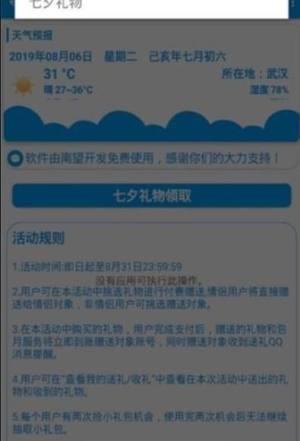 微信七夕红包超限520解锁版官方下载(没有520微信红包解决)图片3