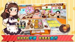 烹调上菜美味3游戏中文手机版下载图片2