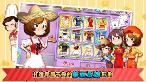 烹调上菜美味3游戏中文手机版下载图片3