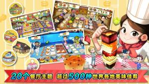 烹调上菜美味3游戏中文手机版下载图片1