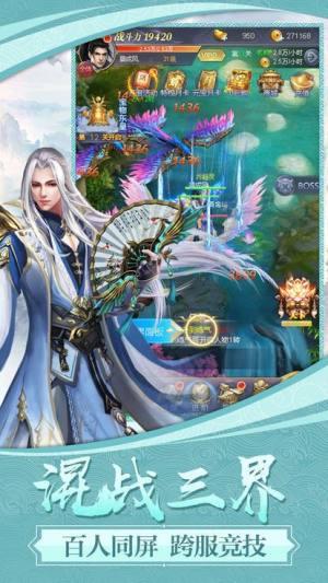 圣剑风云游戏官方网站下载正式版图片2