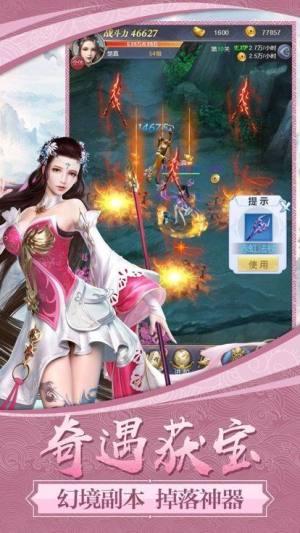 圣剑风云游戏官方网站下载正式版图片4