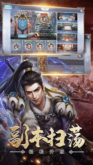 三国反间计手游官方安卓版下载图片1