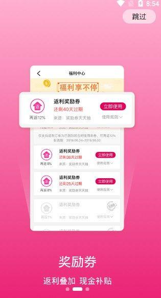 板栗快省APP电商平台下载图2: