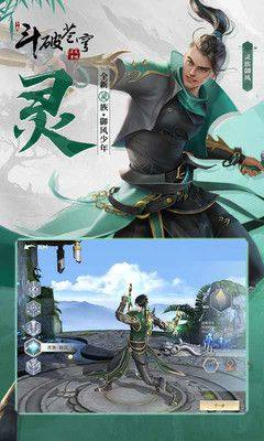 最强斗破手游官方网站下载最新版图片2