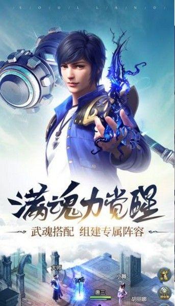 幻灵斗罗手游官方网站下载最新版图2: