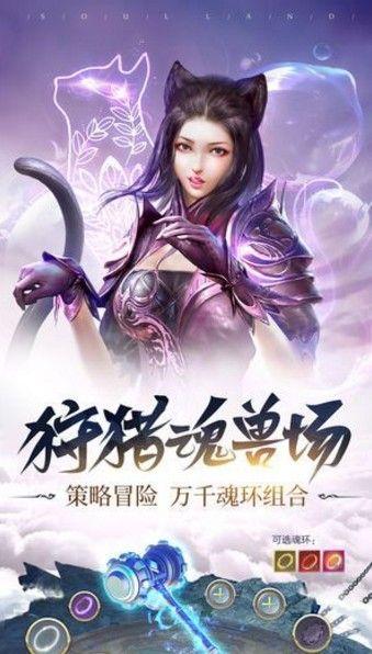 幻灵斗罗手游官方网站下载最新版图3: