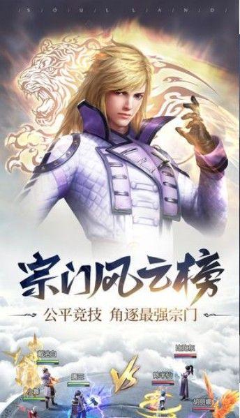 幻灵斗罗手游官方网站下载最新版图1: