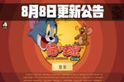 猫和老鼠欢乐互娱8月8日更新内容 多种活动齐上线[图]
