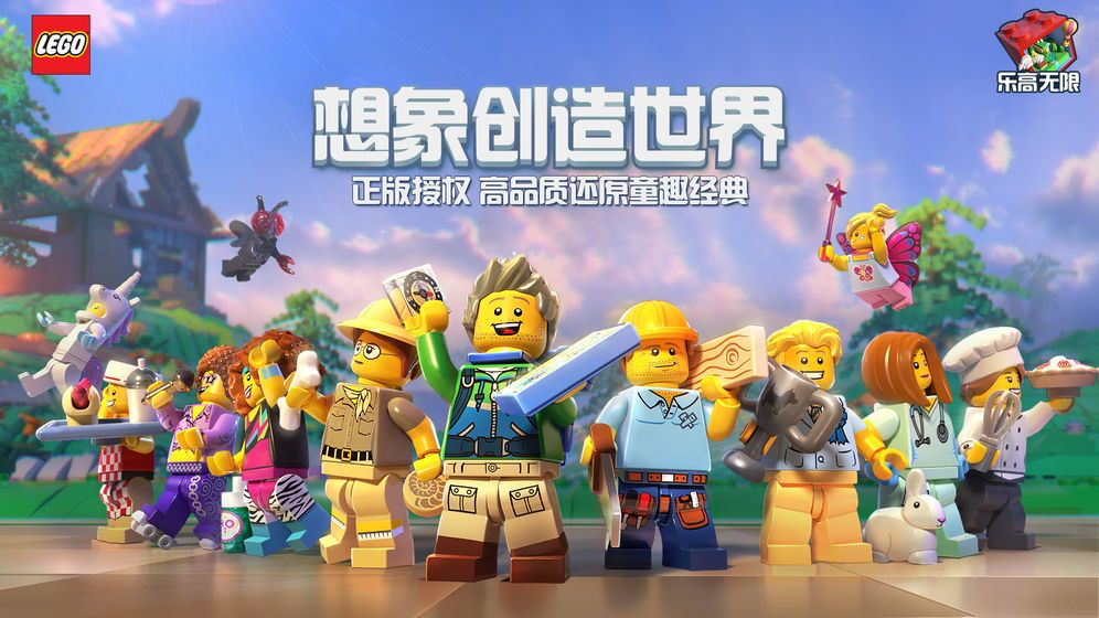 CUBE腾讯游戏官方网站下载正式版(乐高沙盒)图1: