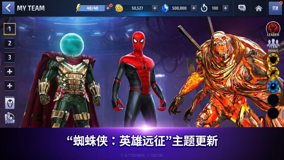 漫威未来之战5.3神奇四侠新制服修改版下载图片1