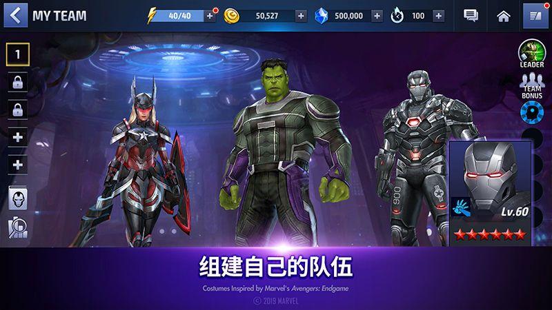 漫威未来之战5.3神奇四侠新制服修改版下载图5: