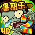植物大战僵尸2内购无限钻石版游戏下载安装地址 v2.6.3