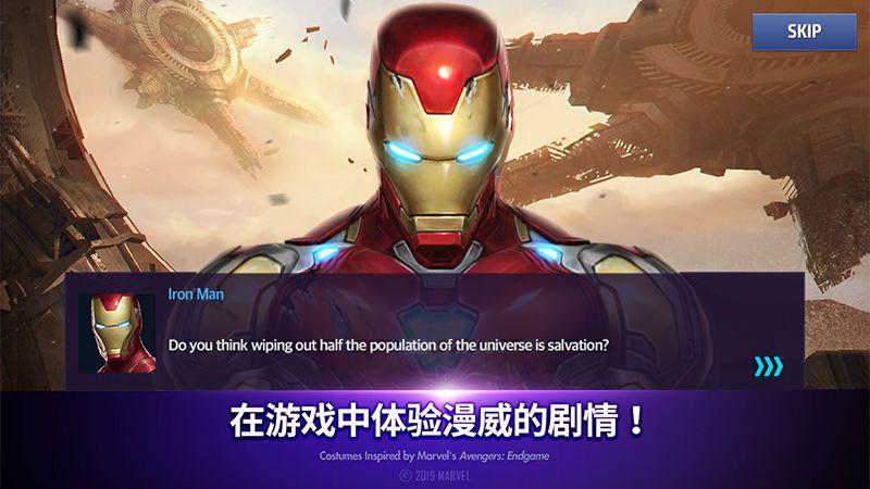 漫威未来之战5.3神奇四侠新制服修改版下载图6:
