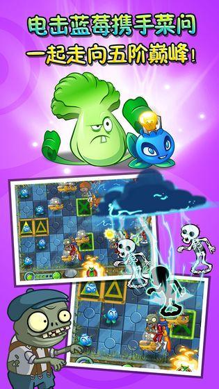 植物大战僵尸2内购无限钻石版游戏下载安装地址图5: