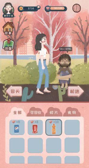 旅行少女安卓版图1