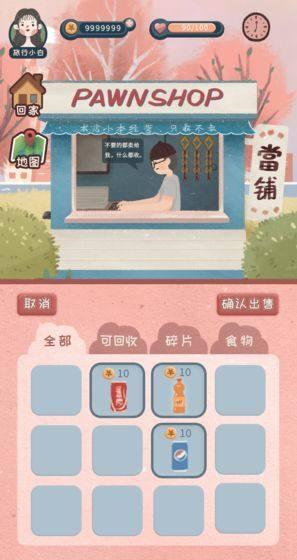 旅行少女安卓版图2