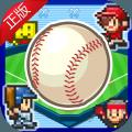棒球物语阵容攻略破解版