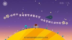 浅海星途游戏官方正式版下载图片1