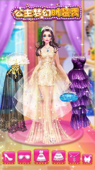 公主梦幻时装秀全解锁免费完整版下载图4: