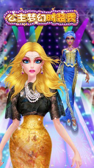 公主梦幻时装秀全解锁免费完整版下载图3: