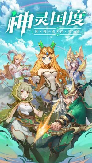 众神国度游戏官方网站下载正式版图片2