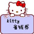 Kitty省钱券APP