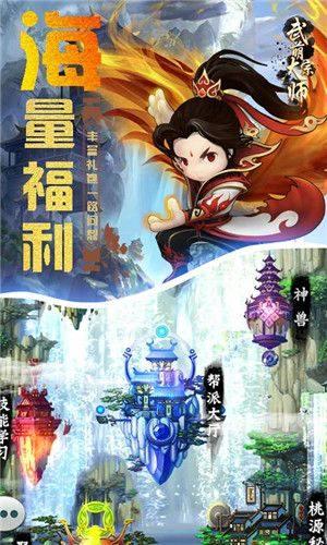 武萌太宗师变态版图5