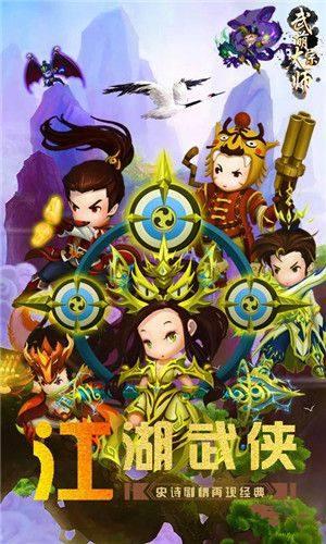武萌太宗师变态版图3