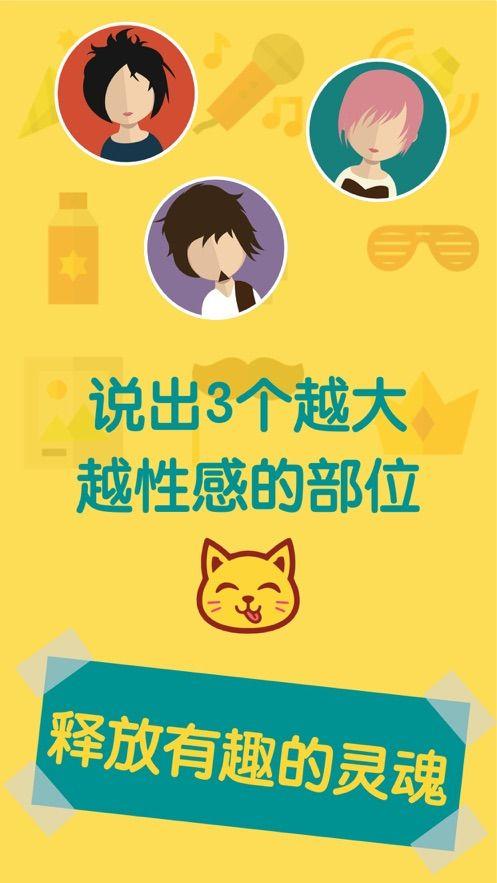 内涵猫聚会游戏APP下载安装图5: