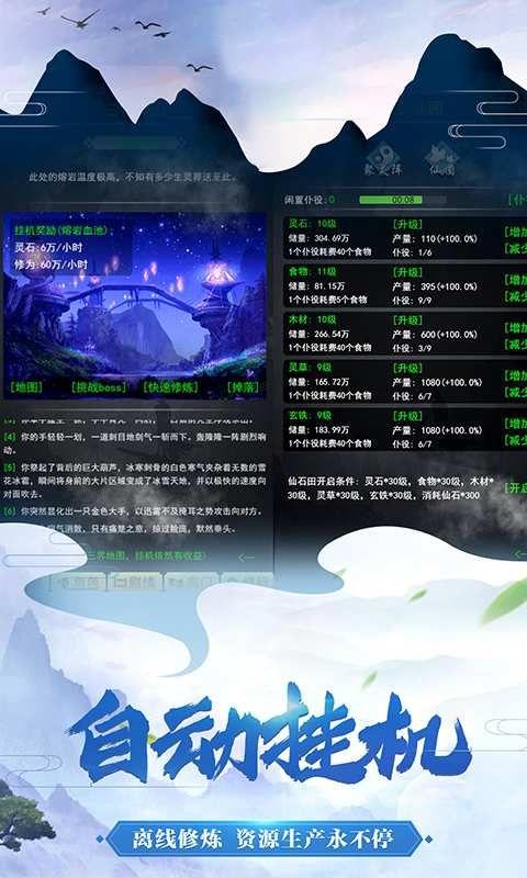 神魔传说文字修真游戏最新无限打坐下载图5: