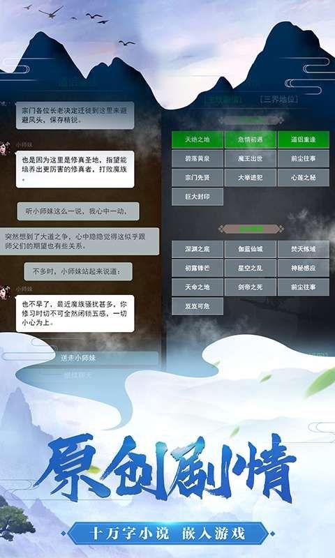 神魔传说文字修真游戏最新无限打坐下载图4: