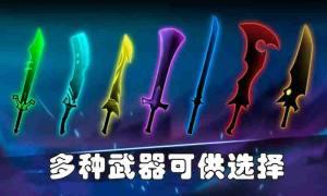 火柴人务必死游戏所有武器关卡解锁内购下载图片3
