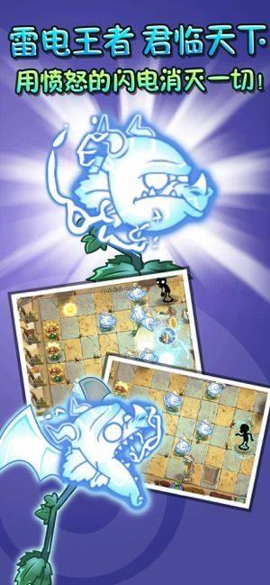 植物大战2无限钻石版图3